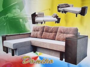 Кутовий диван Доміно