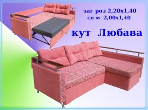 Кут Любава