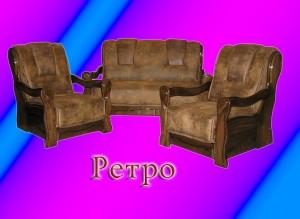 retro 300x219 Ретро комплект