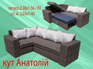 Кутовий диван Анатолій