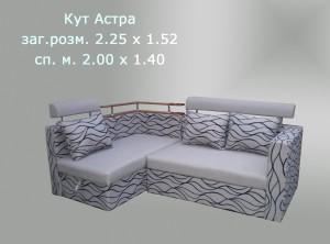 Кутовий диван Астра